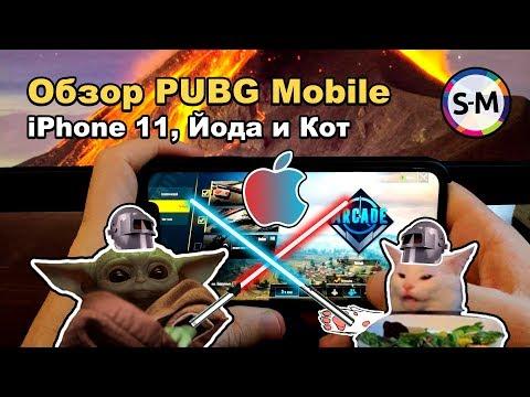 Обзор PUBG Mobile на iPhone 11!