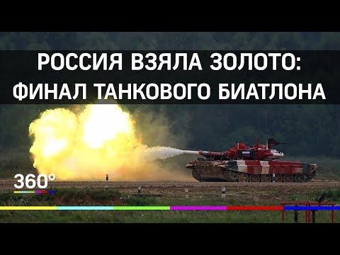 Россияне взяли золото в финале танкового биатлона