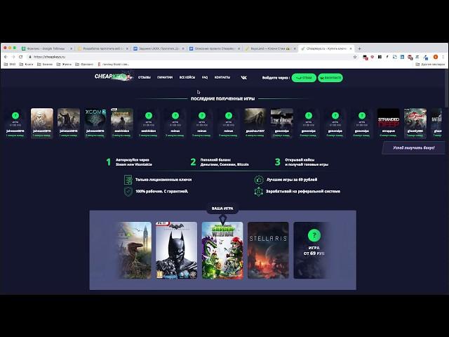 Юзабилити аудит магазина по продаже ключей для игр Cheapkeys.ru