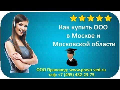 Как купить ООО в Москве и Московской области