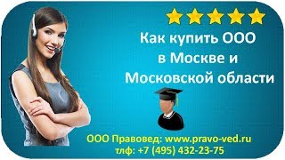 Смотреть видео Как купить ООО в Москве и Московской области онлайн