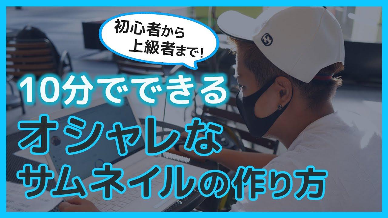 【サムネイル 作り方】フィモーラで作るオシャレなYouTubeサムネイルの作り方(新槇 勇介Yusuke/Aramaki)