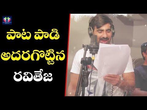Ravi Teja Dialogue Highlights In Title Song | Raja The Great Movie | Telugu Full Screen