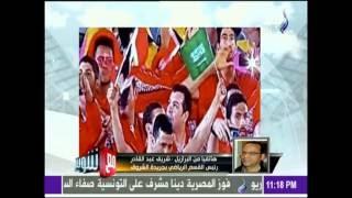 بالفيديو - شريف عبد القادر يوضح أزمة رفع علم السعودية في البرازيل