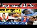Sad news for Mithun chakraborty fans | sad news | Bollywood | today's breaking news