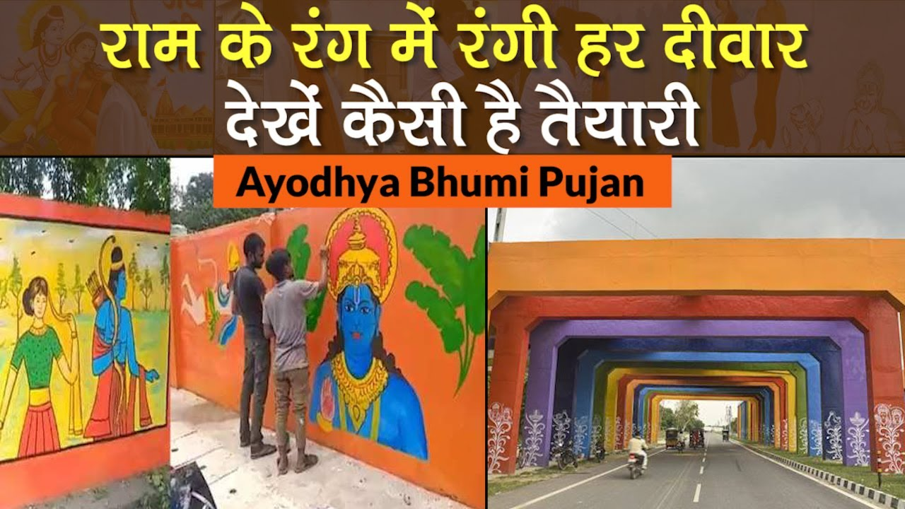 Ayodhya Ram Mandir Bhoomi Pojan  से पहले भगवान राम की नगरी में Diwali जैसा नजारा – Watch Video