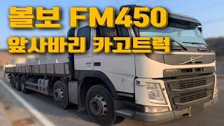 볼보FM450마력 중고화물차직거래고 거래하기! 25톤카…