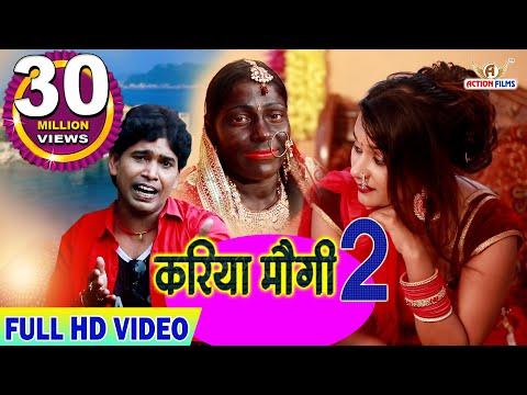 HD हम ना राहव मौगी कॅरियठ पर Superhit Bhojpuri Song || Mithilesh Chauhan || New भोजपुरी Songs 2018