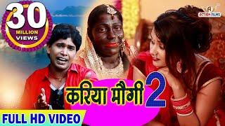 HD हम ना राहव मौगी कॅरियठ पर Superhit Bhojpuri Song || Mithilesh Chauhan || New भोजपुरी Songs 2018 thumbnail