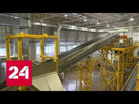 Уникальный экотехнопарк для переработки отходов откроется в Калужской области - Россия 24