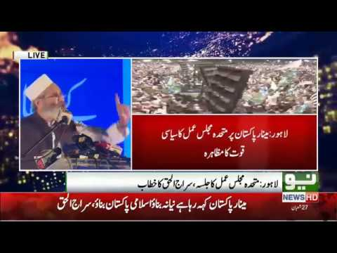 Lahore: Siraj Ul Haq Speech at MMA Minar E Pakistan Jalsa | Neo News HD