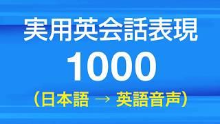 実用英語会話表現1000 - ネイティブ英会話練習