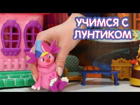 Клоун 🤡 Учимся с Лунтиком 🤡 Новая серия