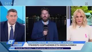 Τριήμερο εορτασμών στη Θεσσαλονίκη - Ώρα Ελλάδος 07:00 25/10/2019 | OPEN TV