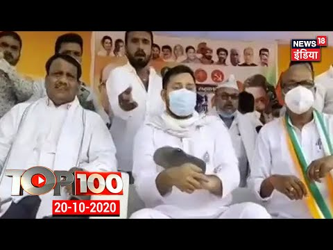 आज की ताजा खबरें - Top 100   Today's Top News   News18 India   20 October 2020