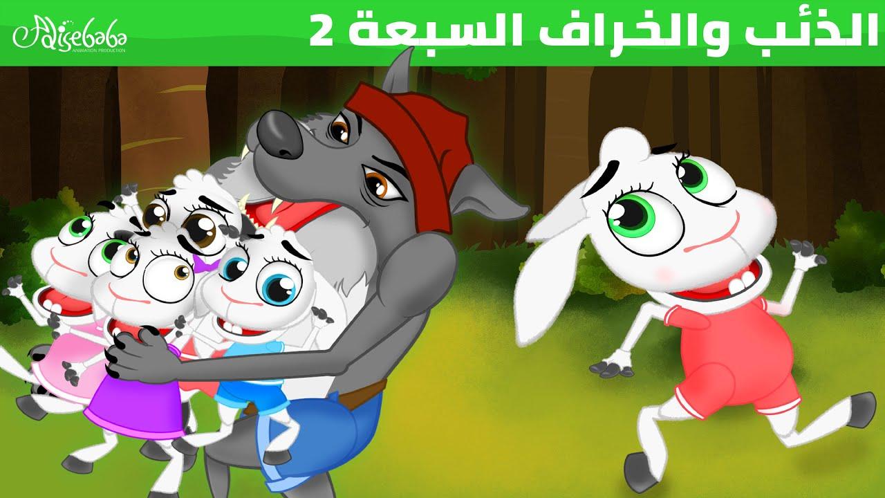 الذئب والخراف السبعة 2 - قصص للأطفال - قصة قبل النوم للأطفال - رسوم متحركة