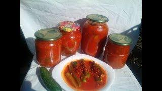 Огурцы остренькие в томатном соусе  без стерилизации на зиму.