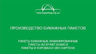 Производство бумажных пакетов с логотипом и ручками Киев(, 2017-12-25T07:41:15.000Z)