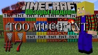 Minecraft. Обзоры модов №7. (Too Much TNT Mod).