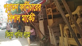 Used Furniture Cheap Rate || Old Furniture New Style || Daily Needs Video