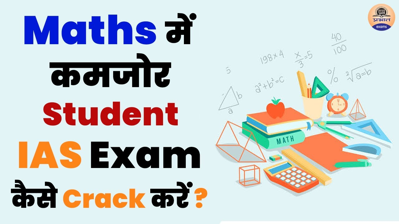 Maths में कमजोर Student IAS Exam कैसे Crack करें ? || How to Prepare  Maths for IAS Exam ||