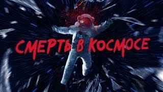 5 фильмов про СМЕРТЬ и БЕЗУМИЕ в космосе