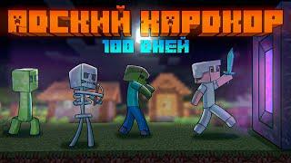 100 Дней Выживания в АДСКОМ ХАРДКОРЕ | Minecraft 1.16