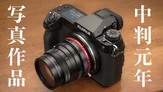 【中判ミラーレス元年】GFX50S IIで写真集を作ってみたので動画スライドショーをご覧ください 使用レンズはアノ名玉 FA Limited 77mm F1.8 タイトルは「爪痕」