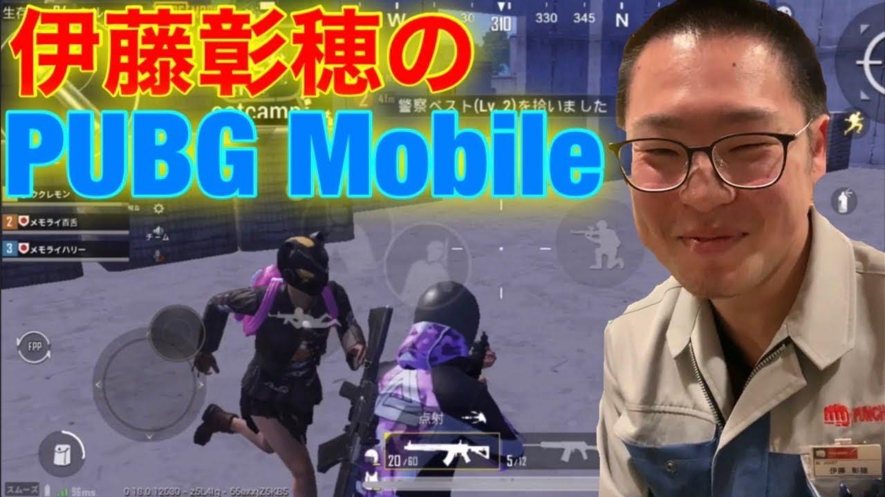【ハリー改め伊藤彰穂のPUBG Mobile】全く新しいスタイルのゲーム実況者🎤🎮