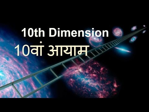 10वां आयाम 10th Dimension [ HINDI ]