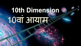 10वां आयाम | 10th Dimension | parallel universe theory | string theory | 4th dimension