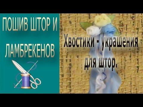 ✄✄ Видеоурок: пошив цветка и гирлянды из ткани для штор. Часть 1 .