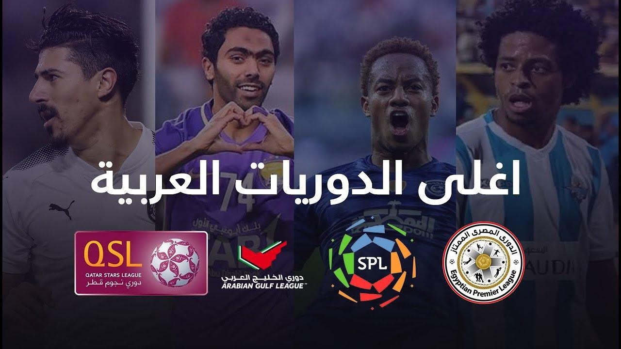 تعرف على اغلى الدوريات العربية في كرة القدم من حيث القيمة التسوقية موسم 2019