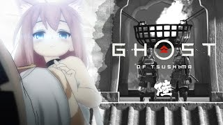 【Ghost of Tsushima】でも結局ゆな姉さんが好き【Part06】