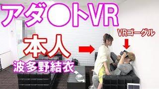 拉斐爾【波多野結衣】女優本人讓你享受體感VR片子 真的太爽啦!(中字) thumbnail