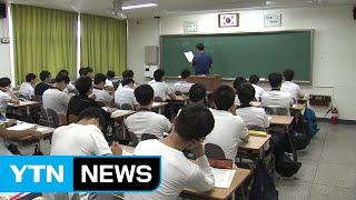 갑작스런 '정시 확대'에 고등학교 '집단 멘붕' / YTN