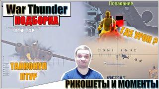 War Thunder - САМОЛЁТ ПРОТИВ ПТУР, РИКОШЕТЫ И ПРИКОЛЫ #61