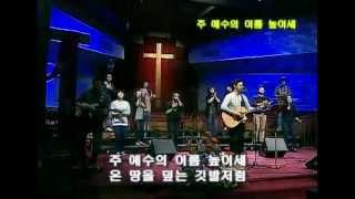 20130224 주 예수의 이름 높이세 HIS Praise Team