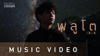 พลูโต - คชา นนทนันท์【OFFICIAL MV】
