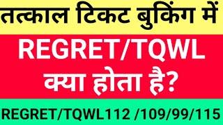 TQWL TICKET CONFIRMATION CHANCES REGRET/TQWL | TQWL Keya hota hai | What is TQWL TICKET irctc