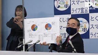 徳島県飯泉知事臨時記者会見 2021年1月21日