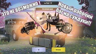 pubg mobile - Новый рабочий баг, на открытия топовых шмоток в сундуках!