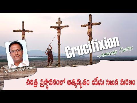 యేసు సిలువ మరణం నివ్వెరపరచే సత్యాలు  - Crucifixion Amazing Truths - Dr.Noah R.Ajay Kumar