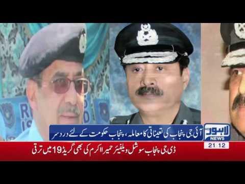 09 PM Bulletin Lahore News HD - 19 July 2017
