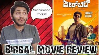 Birbal Kannada Full Movie Hindi Review   Birbal Case 1 Hindi Review   Birbal Trilogy Hindi Review  