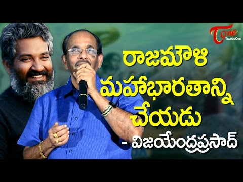 After Baahubali, SS Rajamouli to Direct Mahabharata ? #FilmGossips