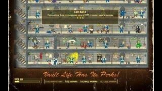 Fallout 4 - 300 уровень, все перки открыты, все легендарное оружие, вся силовая броня сохранение.