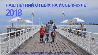 Наш летний отдых на Иссык-Куле 2018