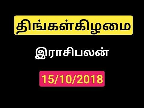 15-10-2018 - இன்றைய ராசி பலன் | Indraya Rasi Palan