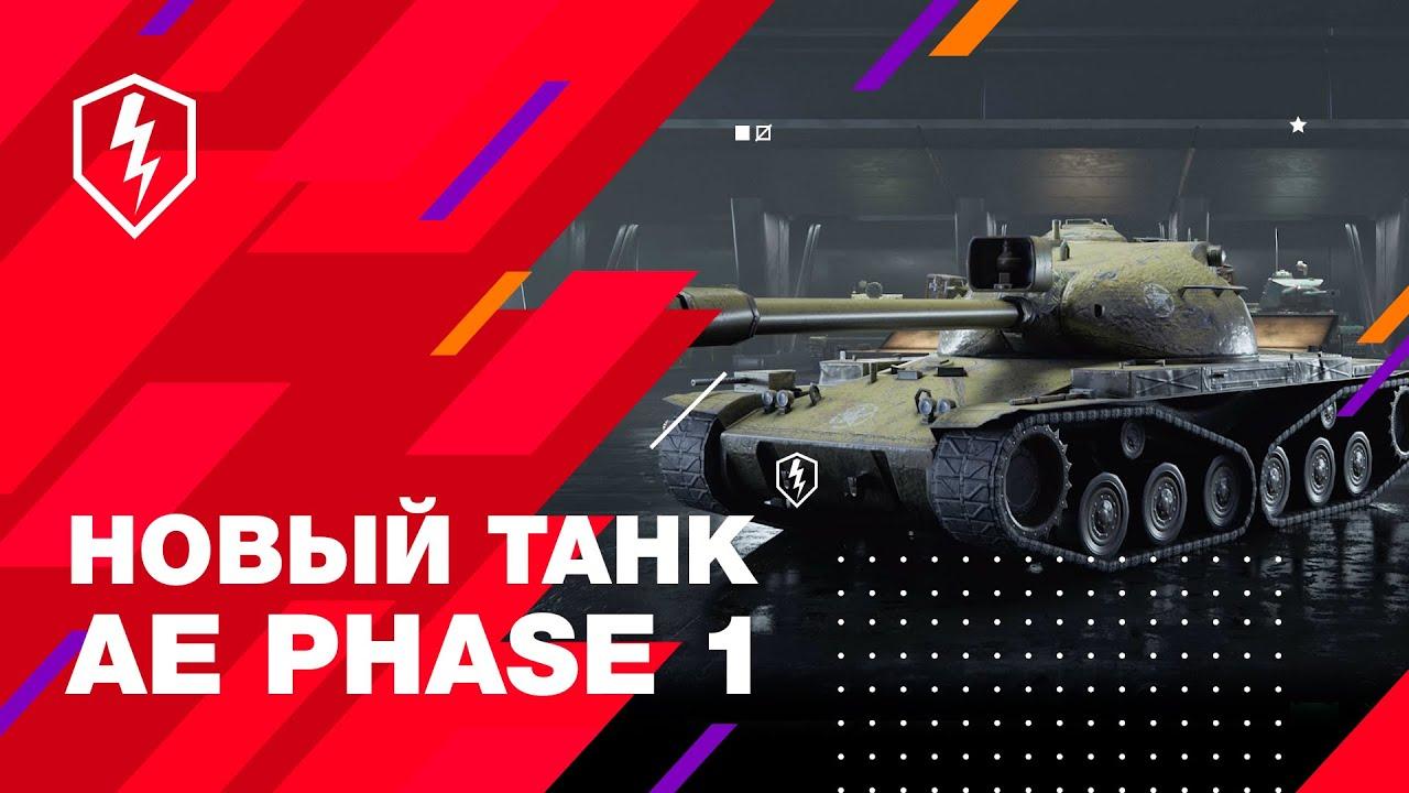 WoT Blitz. Новый коллекционный танк AE Phase 1